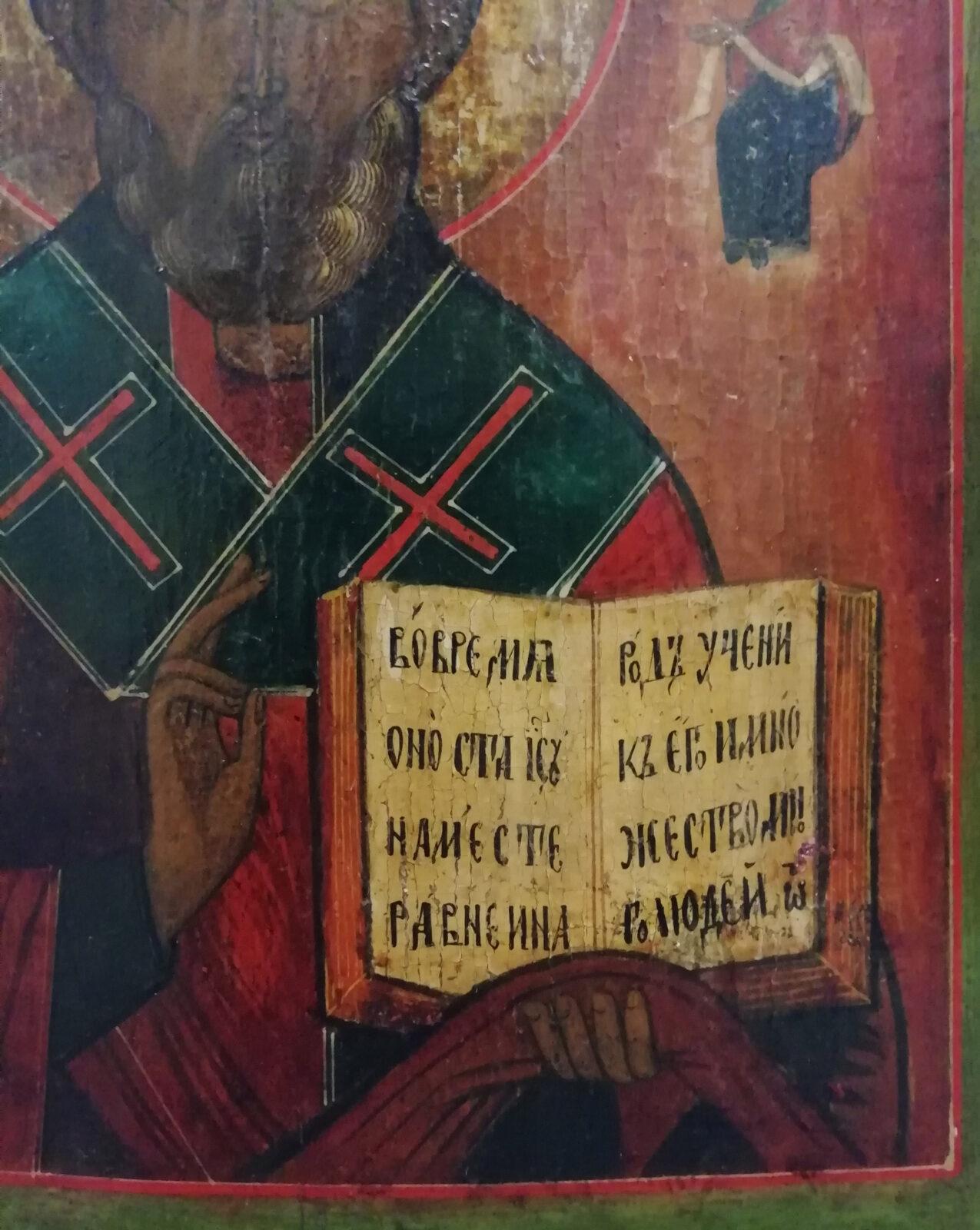 Icona San Nicola - Russia, XVIII Secolo
